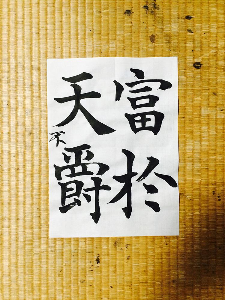 20150809_sen.jpg