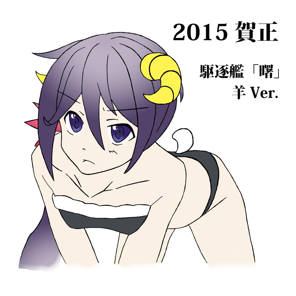 2015駆逐艦「曙」羊ver未完