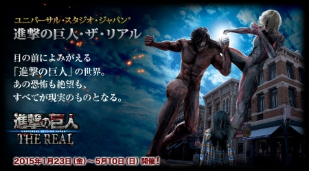 『進撃の巨人』USJ