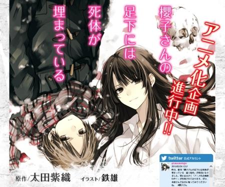 櫻子さんの足下には死体が埋まっているアニメ化