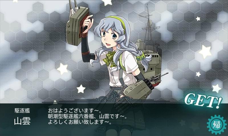 駆逐艦「山雲」