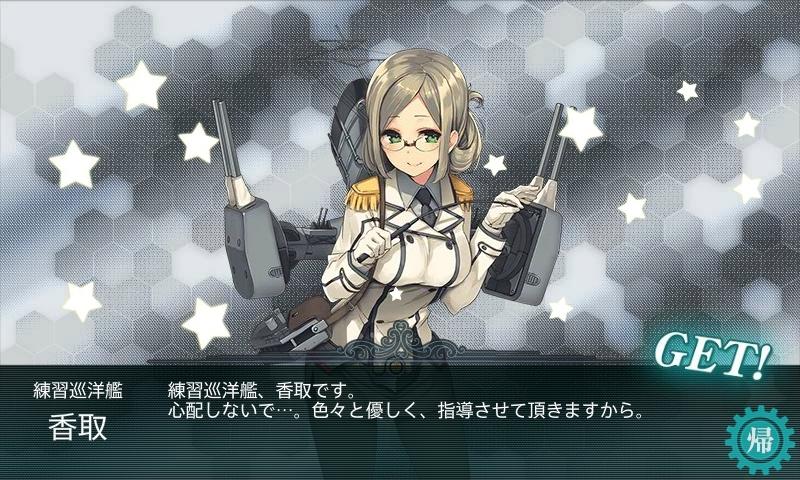 練習巡洋艦「香取」