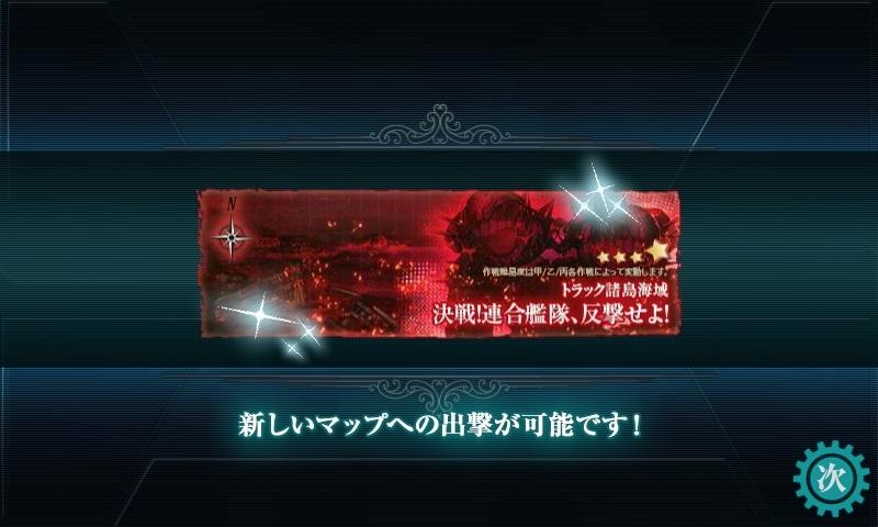 【2015冬イベ】最後の砦E-5