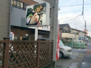 麺処 いぐさ (1)