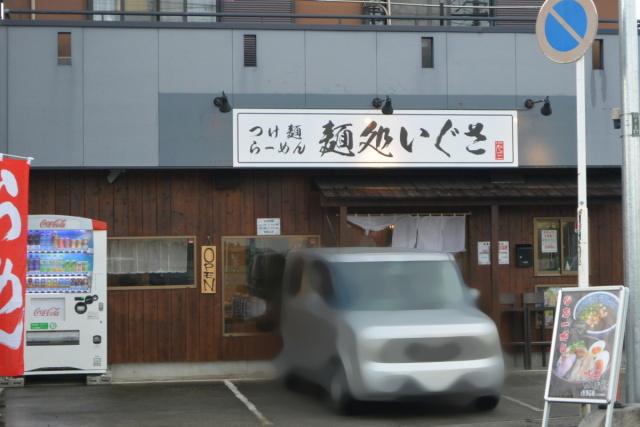 麺処 いぐさ (2)