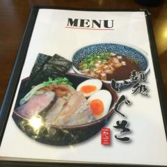 麺処 いぐさ (14)