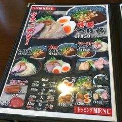 麺処 いぐさ (15)