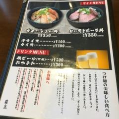 麺処 いぐさ (17)