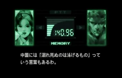 「いにしえのゲーマー」みゆのゲーム部屋-MGS1のメイリン