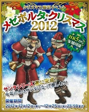 2012年クリスマスイベ