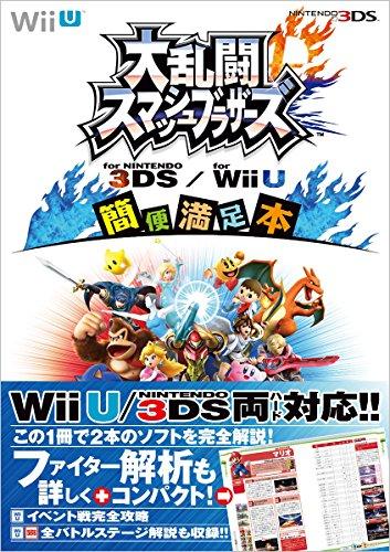 大乱闘スマッシュブラザース for NINTENDO 3DS for Wii U 簡便満足本