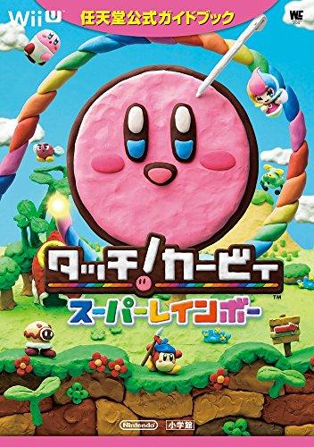 タッチ!カービィ スーパーレインボー 任天堂公式ガイドブック