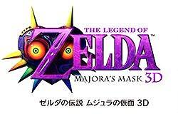 ゼルダの伝説 ムジュラの仮面 3D_20150220