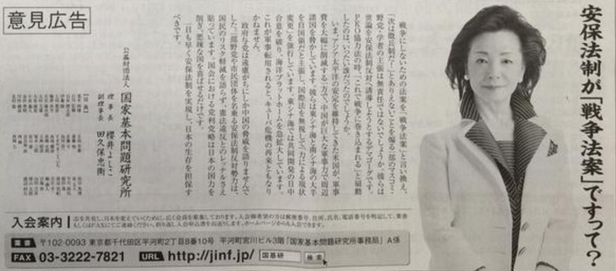 ついに動いた櫻井よし子さん!新聞に「意見広告」