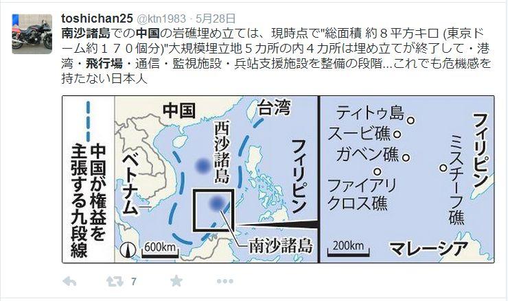 南沙諸島での中国の岩礁埋め立て