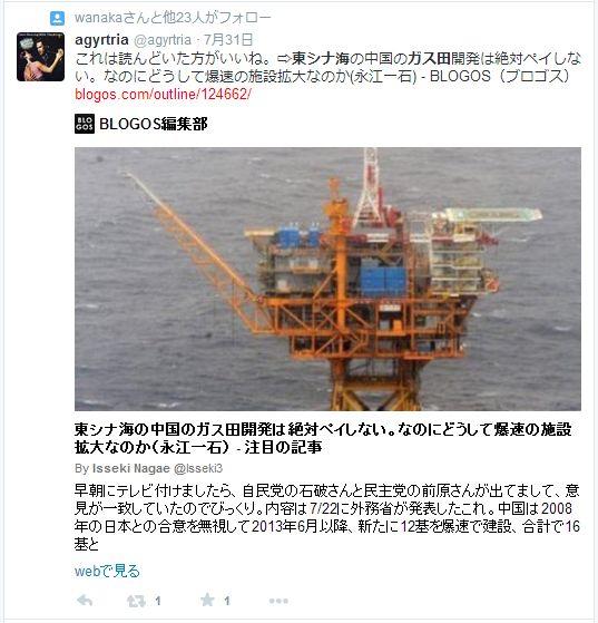 東シナ海の中国のガス田開発