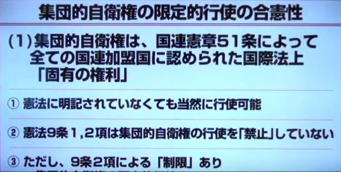【櫻LIVE】第140回 - 百地章・日本大学法学部教授 × 櫻井よしこ3