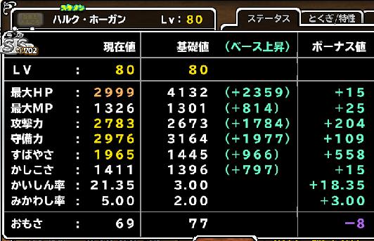 1.3 竜王