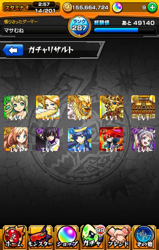 monster-strike(589).png