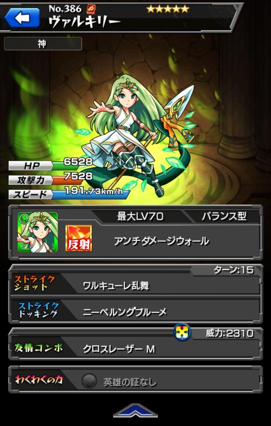 monster-strike(590).png