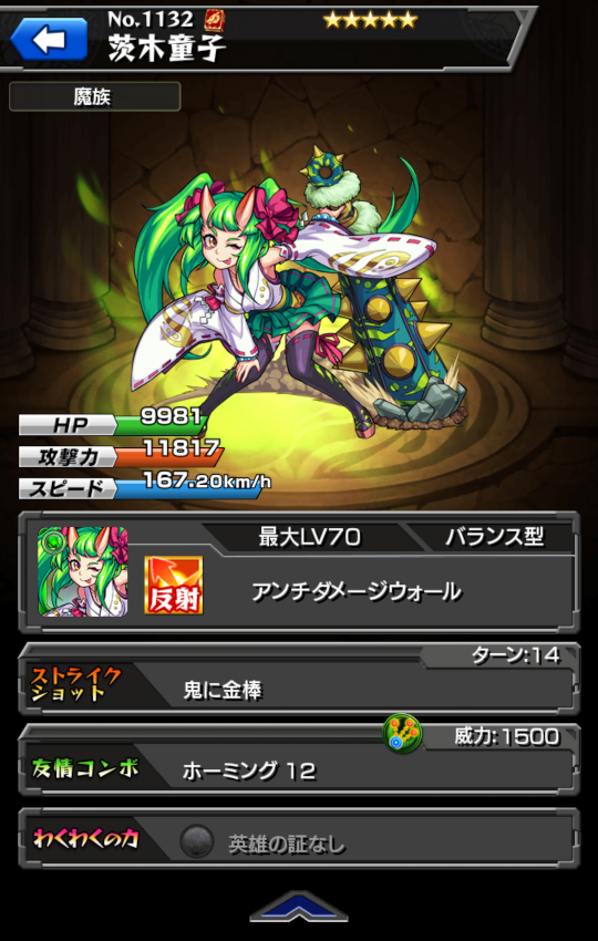 monster-strike(591).png