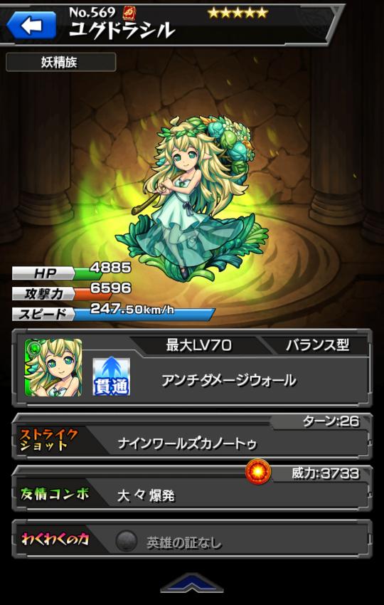 monster-strike(592).png