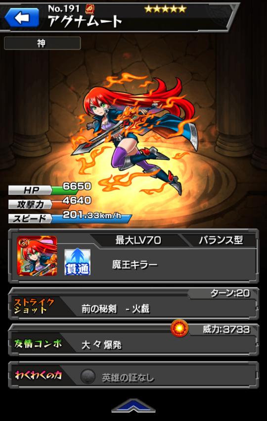monster-strike(593).png