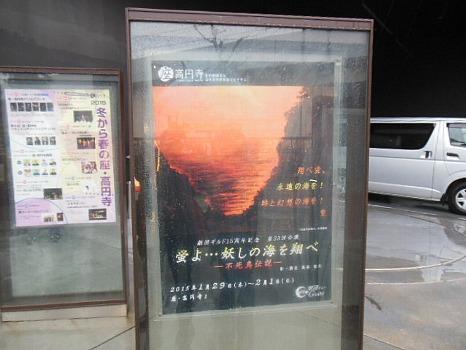 座・高円寺1劇場前のポスター