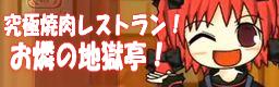 Kyukyoku Yakiniku Resutoran! Otonarino Zigokutei!