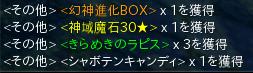 進化BOX