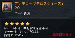 モロスシューズ★5