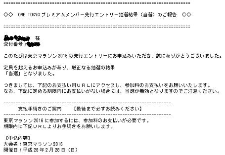 東京マラソン2016当選
