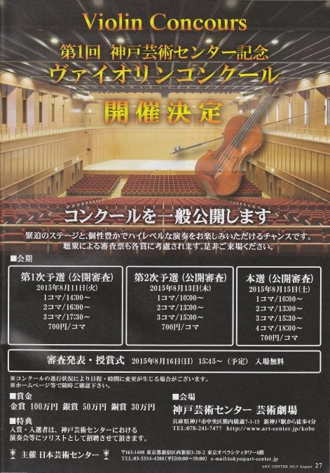 le-concours-du-violon-au-centre-de-lart-a-kobe2.jpg