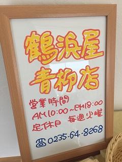 洋菓子 鶴浜屋 青柳店