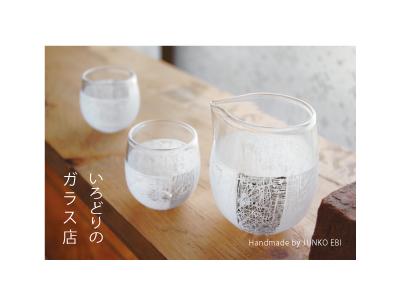 いろどりのガラス店vol.5 1