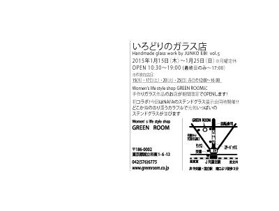 いろどりのガラス店vol.5 2