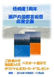 瀬戸内芸術祭応援企画