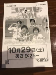 西日本放送テレビ3