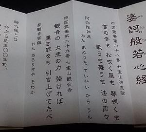 新絵心経3