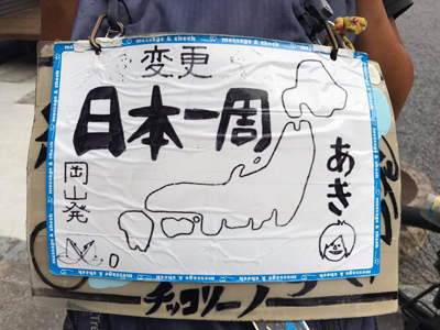 自転車日本一周の女の子2