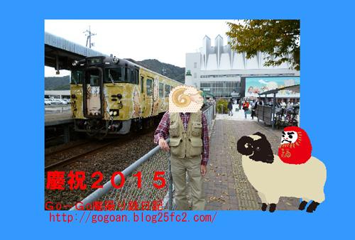 デザイン_2015郷鉄覆面