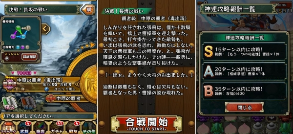 決戦!長坂の戦い 覇者級 中原の覇者 (毒出現)