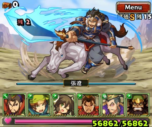 決戦!長坂の戦い 覇者級 1戦目
