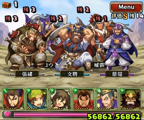 決戦!長坂の戦い 覇者級 2戦目