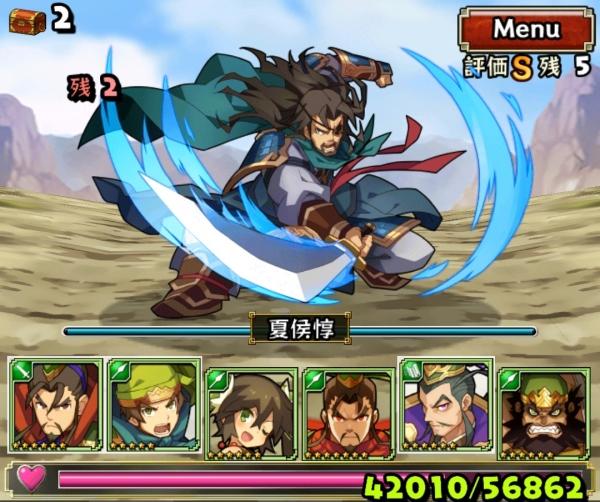 決戦!長坂の戦い 覇者級 3戦目