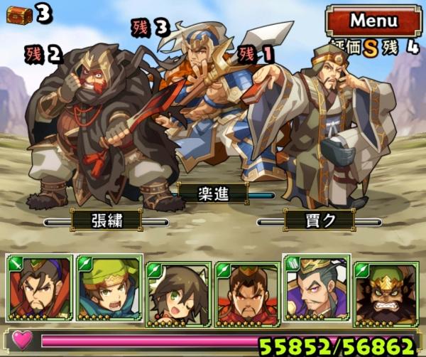 決戦!長坂の戦い 覇者級 4戦目