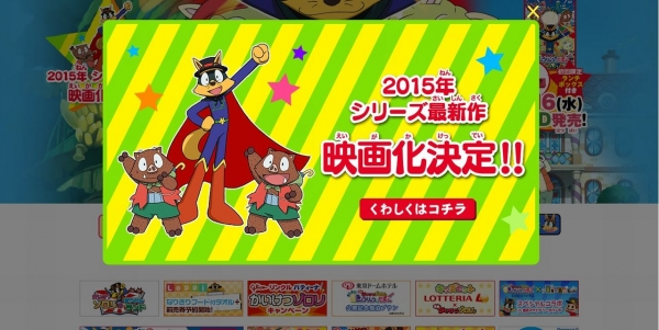 かいけつゾロリ 2015年 映画化決定