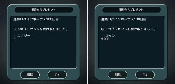 [テラバトル] 通算ログインボーナス100日目