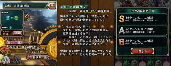 決戦!定軍山の戦い 超弩級 夏候淵、散る (編成制限)