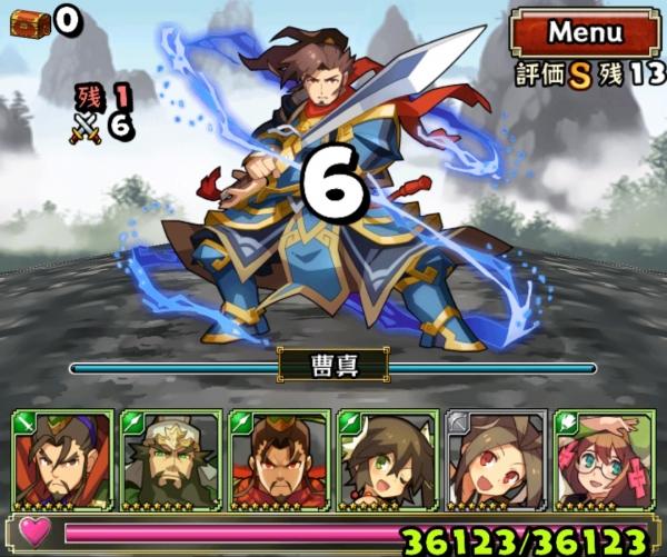 決戦!定軍山の戦い 超弩級 2戦目